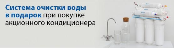 Система очистки воды Ecosoft Standard MO550ECOSTD в подарок