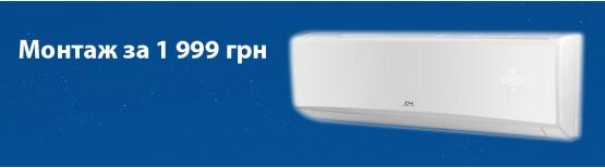 АКЦИЯ   Монтаж кондиционеров за  1 999 грн.
