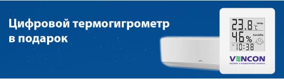 АКЦИЯ | Цифровой термогигрометр в подарок к кондиционерам