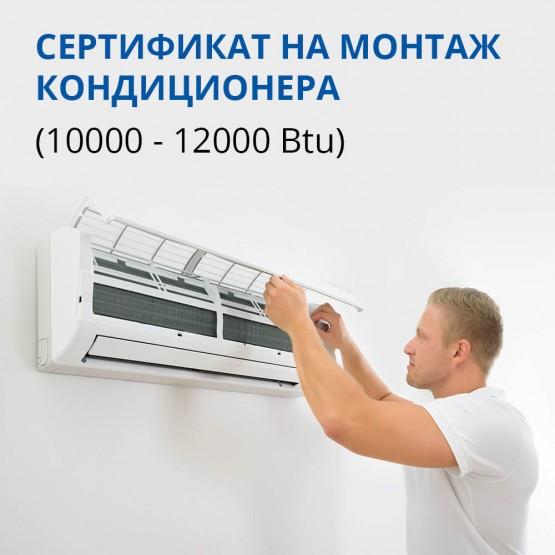 Монтаж кондиционера (10000 - 12000 Btu)